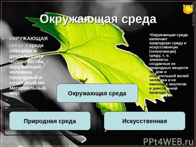Окружающая среда ОКРУЖАЮЩАЯ среда - среда обитания и деятельности человечества, окружающий человека природный и созданный им материальный мир. Окружающая среда включает природную среду и искусственную (техногенную) среду, т. е. элементы созданные из…
