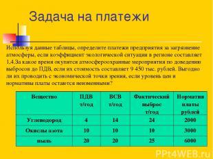 Задача на платежи Используя данные таблицы, определите платежи предприятия за за