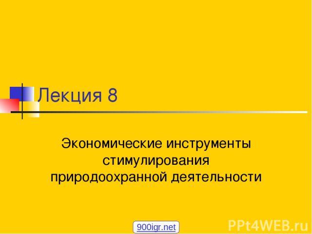 Лекция 8 Экономические инструменты стимулирования природоохранной деятельности 900igr.net