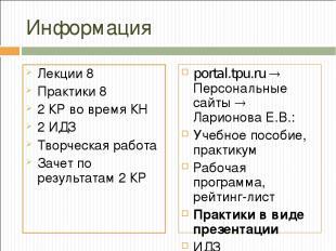 Информация Лекции 8 Практики 8 2 КР во время КН 2 ИДЗ Творческая работа Зачет по