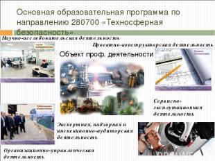 Основная образовательная программа по направлению 280700 «Техносферная безопасно