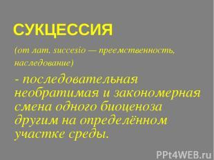 СУКЦЕССИЯ (от лат.succesio— преемственность, наследование) - последовательная