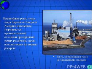 Завод, загрязняющий водоем промышленными отходами Крупнейшие реки, озера, моря Е