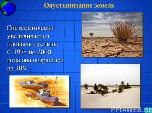Систематически увеличивается площадь пустынь. С 1975 по 2000 года она возрастает