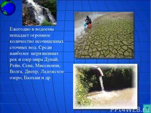 Ежегодно в водоемы попадает огромное количество неочищенных сточных вод. Среди н