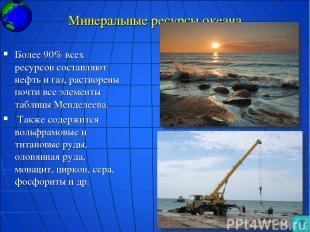 Минеральные ресурсы океана Более 90% всех ресурсов составляют нефть и газ, раств