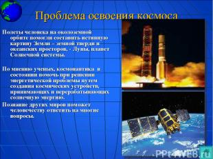 Проблема освоения космоса Полеты человека на околоземной орбите помогли составит