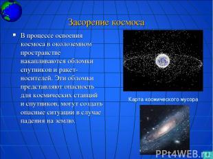 Засорение космоса В процессе освоения космоса в околоземном пространстве накапли