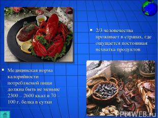 Медицинская норма калорийности потребляемой пищи должна быть не меньше 2300 – 26