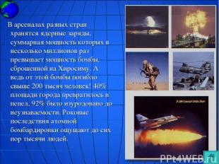 В арсеналах разных стран хранятся ядерные заряды, суммарная мощность которых в н