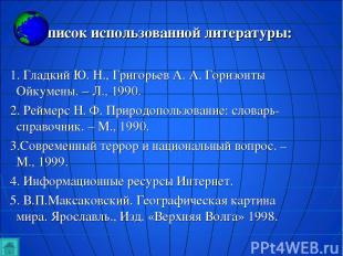 Список использованной литературы: 1. Гладкий Ю. Н., Григорьев А. А. Горизонты Ой