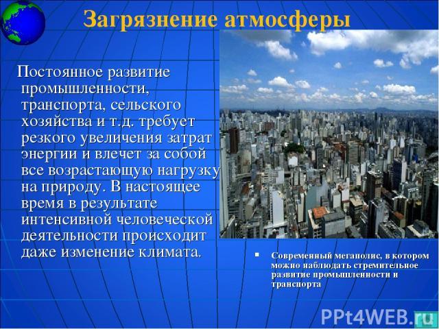 Современный мегаполис, в котором можно наблюдать стремительное развитие промышленности и транспорта Постоянное развитие промышленности, транспорта, сельского хозяйства и т.д. требует резкого увеличения затрат энергии и влечет за собой все возрастающ…