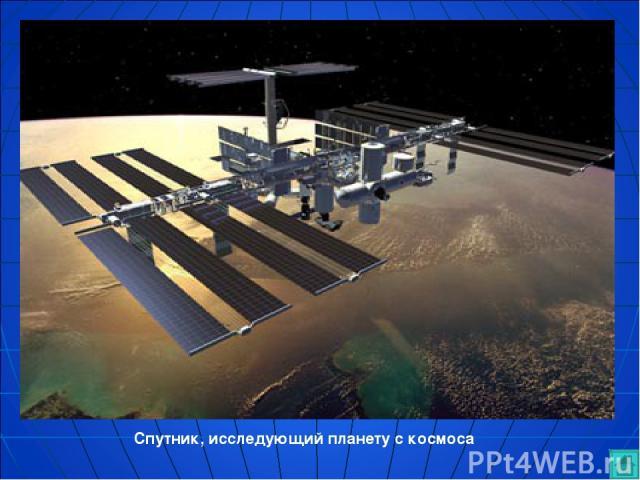 Спутник, исследующий планету с космоса
