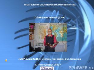 Тема: Глобальные проблемы человечества Обобщение знаний (1 час) «МОУ лицей №104»