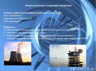 Энергетическая и сырьевая проблема Выбери правильный комментарий для итогов урок
