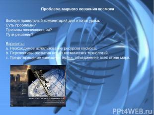 Проблема мирного освоения космоса Выбери правильный комментарий для итогов урока