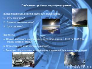 Глобальная проблема мира и разоружения Выбери правильный комментарий для итогов
