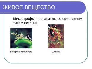 ЖИВОЕ ВЕЩЕСТВО Миксотрофы – организмы со смешанным типом питания венерина мухоло