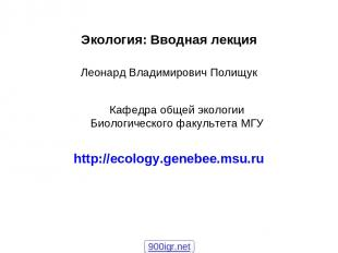 Экология: Вводная лекция Леонард Владимирович Полищук http://ecology.genebee.msu