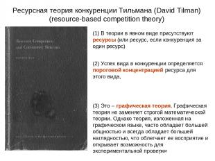 Ресурсная теория конкуренции Тильмана (David Tilman) (resource-based competition