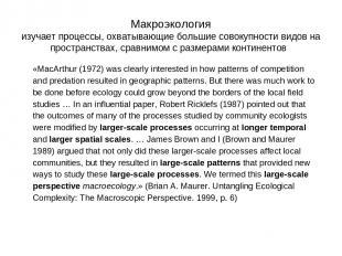 Макроэкология изучает процессы, охватывающие большие совокупности видов на прост