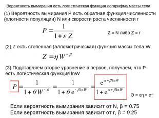 Z = N либо Z = r (1) Вероятность вымирания P есть обратная функция численности (