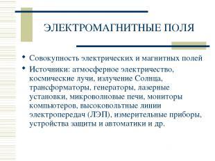 ЭЛЕКТРОМАГНИТНЫЕ ПОЛЯ Совокупность электрических и магнитных полей Источники: ат