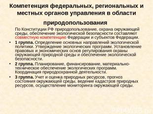 Компетенция федеральных, региональных и местных органов управления в области при
