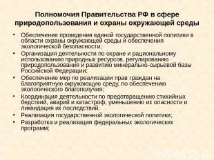 Полномочия Правительства РФ в сфере природопользования и охраны окружающей среды