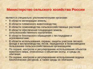 Министерство сельского хозяйства России являются специально уполномоченными орга