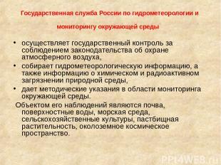 Государственная служба России по гидрометеорологии и мониторингу окружающей сред