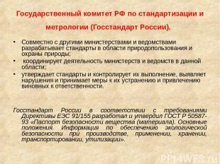 Государственный комитет РФ по стандартизации и метрологии (Госстандарт России).