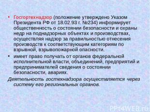 Госгортехнадзор (положение утверждено Указом Президента РФ от 18.02.93 г. №234)