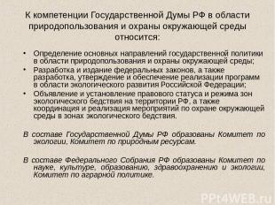 К компетенции Государственной Думы РФ в области природопользования и охраны окру