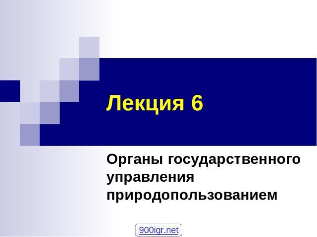Лекция 6 Органы государственного управления природопользованием 900igr.net
