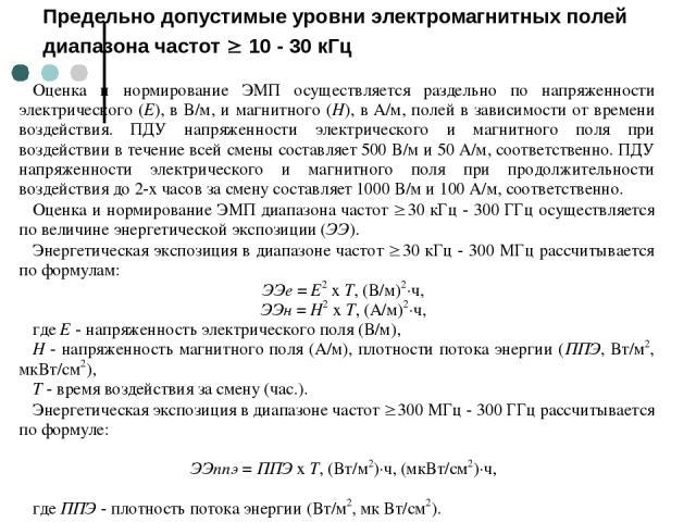 Предельно допустимые уровни электромагнитных полей диапазона частот 10 - 30 кГц