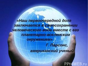 «Наш первоочередной долг заключается в самосохранении человеческого вида вместе
