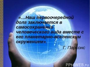 «…Наш первоочередной долг заключается в самосохранении человеческого вида вместе