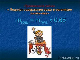 Практическая работа « Подсчет содержания воды в организме школьника» mводы = mте