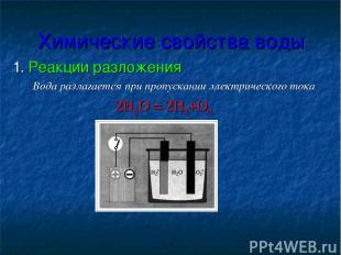Химические свойства воды 1. Реакции разложения Вода разлагается при пропускании