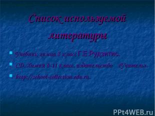 Список используемой литературы Учебник химии 8 класс Г.Е.Рудзитис. CD. Химия 8-1