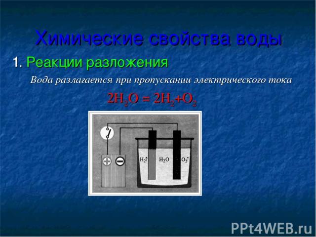 Химические свойства воды 1. Реакции разложения Вода разлагается при пропускании электрического тока 2Н2О = 2Н2+О2 Прибор для разложения воды