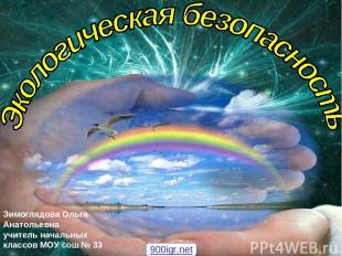 Зимоглядова Ольга Анатольевна учитель начальных классов МОУ сош № 33 900igr.net