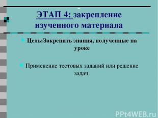 ЭТАП 4: закрепление изученного материала Цель:Закрепить знания, полученные на ур