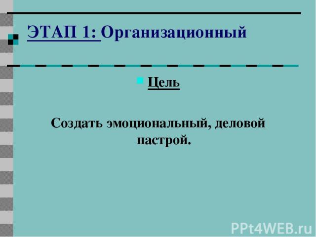 ЭТАП 1: Организационный Цель Создать эмоциональный, деловой настрой.