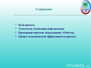 * Содержание Цели проекта Технология утилизации нефтешламов Примерный перечень о