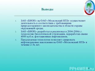 * Выводы ЗАО «БИОН» на ОАО «Московский НПЗ» осуществляет деятельность в соответс