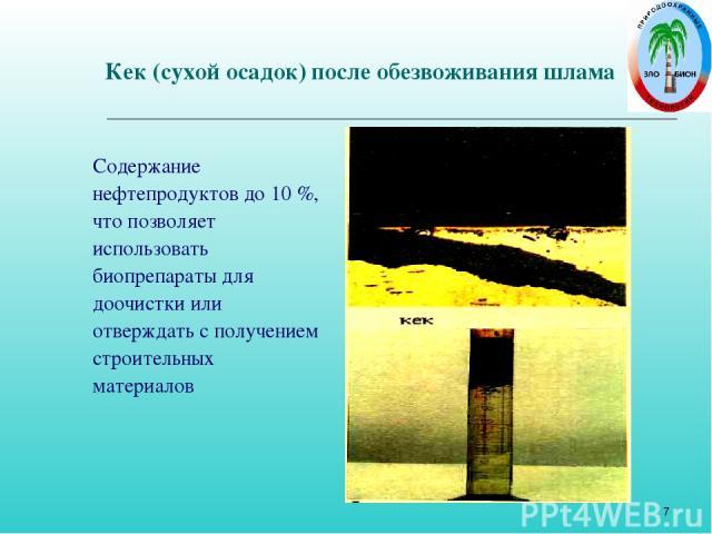 * Кек (сухой осадок) после обезвоживания шлама Содержание нефтепродуктов до 10 %, что позволяет использовать биопрепараты для доочистки или отверждать с получением строительных материалов
