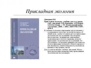 Прикладная экология Дмитриев В.В. Прикладная экология : учебник для студ. высш.