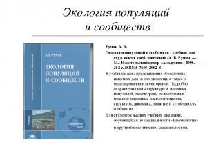 Экология популяций и сообществ Ручин А. Б. Экология популяций и сообществ : учеб
